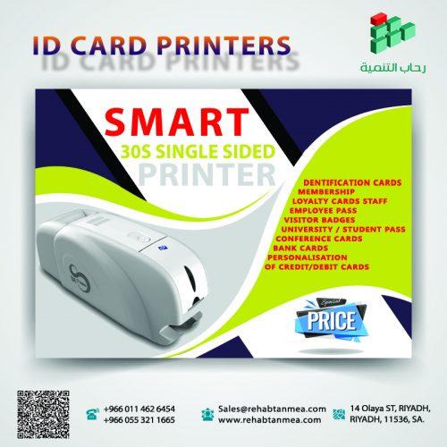 طابعة البطاقات البلاستيكية SMART-30S