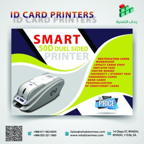 طابعة الكروت البلاستيكية SMART-50D Dual-Sided Card Printer