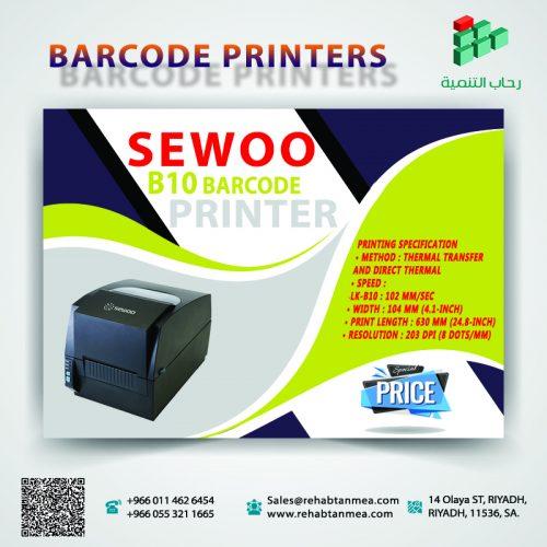 طابعة باركود SEWOO LK-B10/B12 4-inch Label Printer