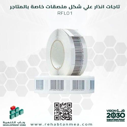 اشتري ملصقات امنية 8.2mhz RF soft label