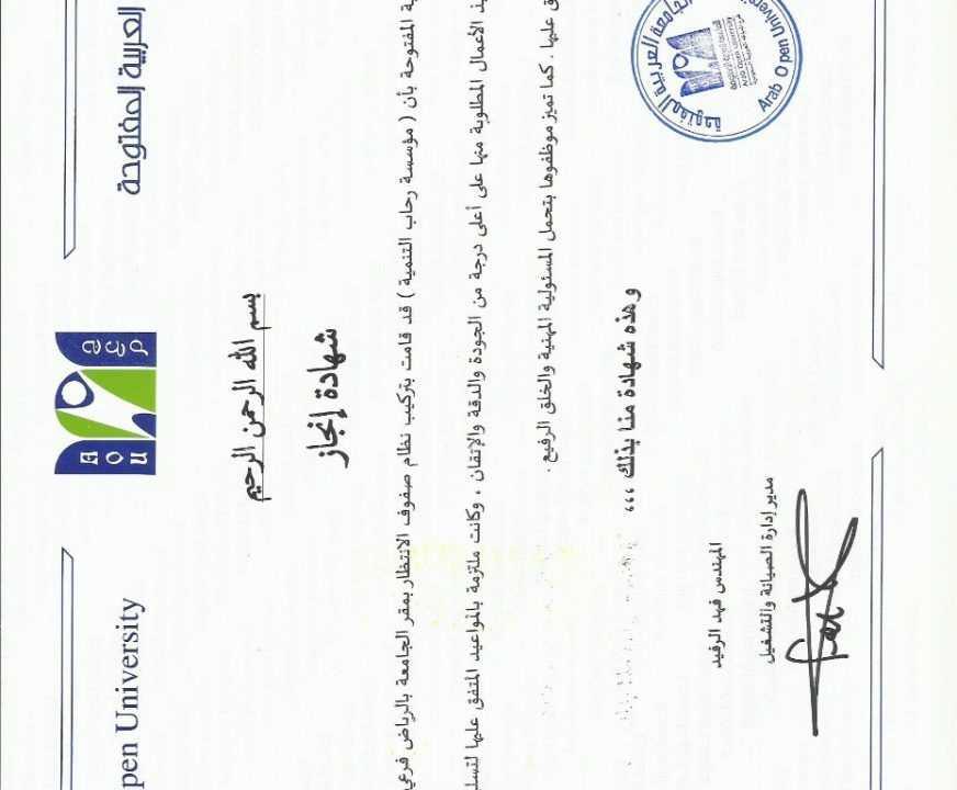 الجامعه العربية المفتوحة