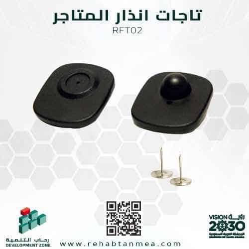 تاج ممغنط صغير لاجهزة انذار سرقة الملابس موديل RFT02