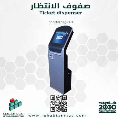 جهاز و نظام انتظار العملاء ، الطابور لترتيب العملاء للبنوك والشركات موديل SQ-19