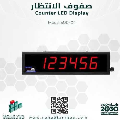 شاشة رقمية لاسلكية لعرض الرقم نظام ترتيب العملاء موديل SQD-04