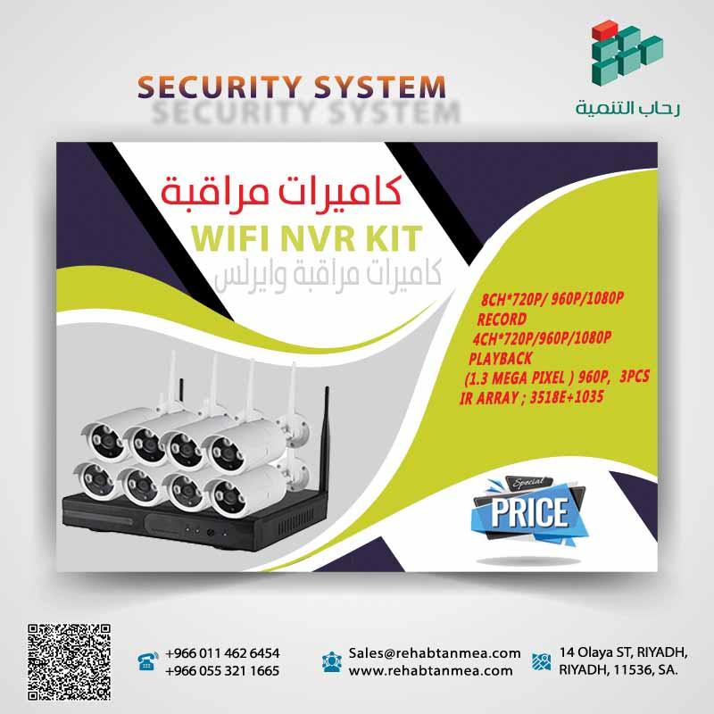 طقم 8كاميرات IP ليلية نهارية ملونة WiFi NVR Kit