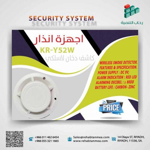كاشف دخان سقفي Wireless Smoke Detector KR-Y52W