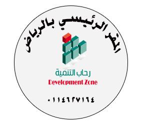 المقر الرئيسي لمؤسسة رحاب التنمية