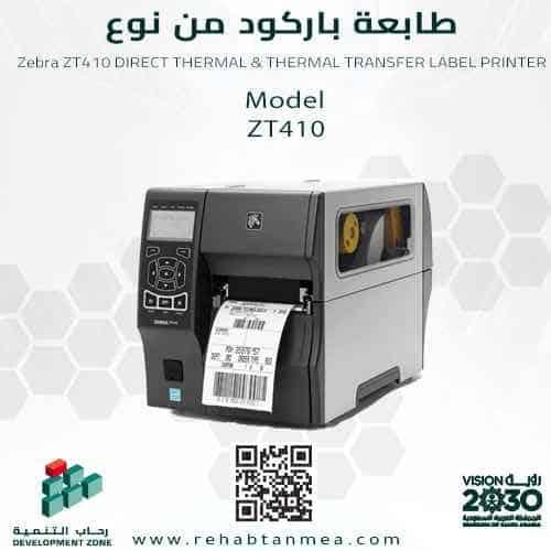 طابعة باركود زيبرا ZT410 - 400 Series Industrial Printers