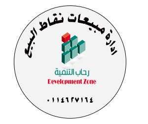 2 المقر الرئيسي لمؤسسة رحاب التنمية