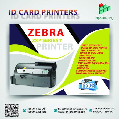 طابعة الكروت البلاستيكية ZEBRA ZXP SERIES 7 ID CARD PRINTER