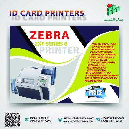 طابعة الكروت البلاستيكية ZEBRA ZXP SERIES 8 ID CARD PRINTER