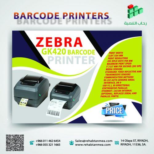 طابعة باركود زيبرا موديل GK420T LABEL PRINTER