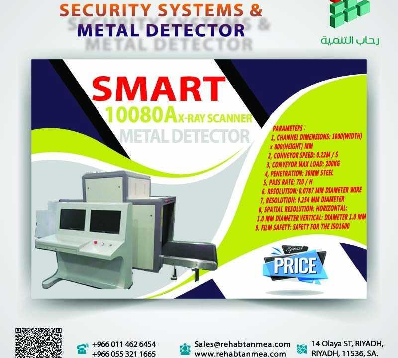 ماسح الامتعة بالاشعة السينية X ray scanner 10080A