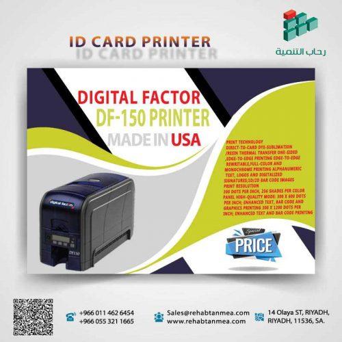 df150 id card printer طابعة كروت بلاستيكية