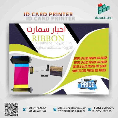 حبر طابعة كروت سمارت ملون Smart ID printer ribbon