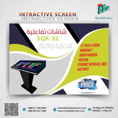 شاشة عرض اعلانات دعائية موديل sqkt-32