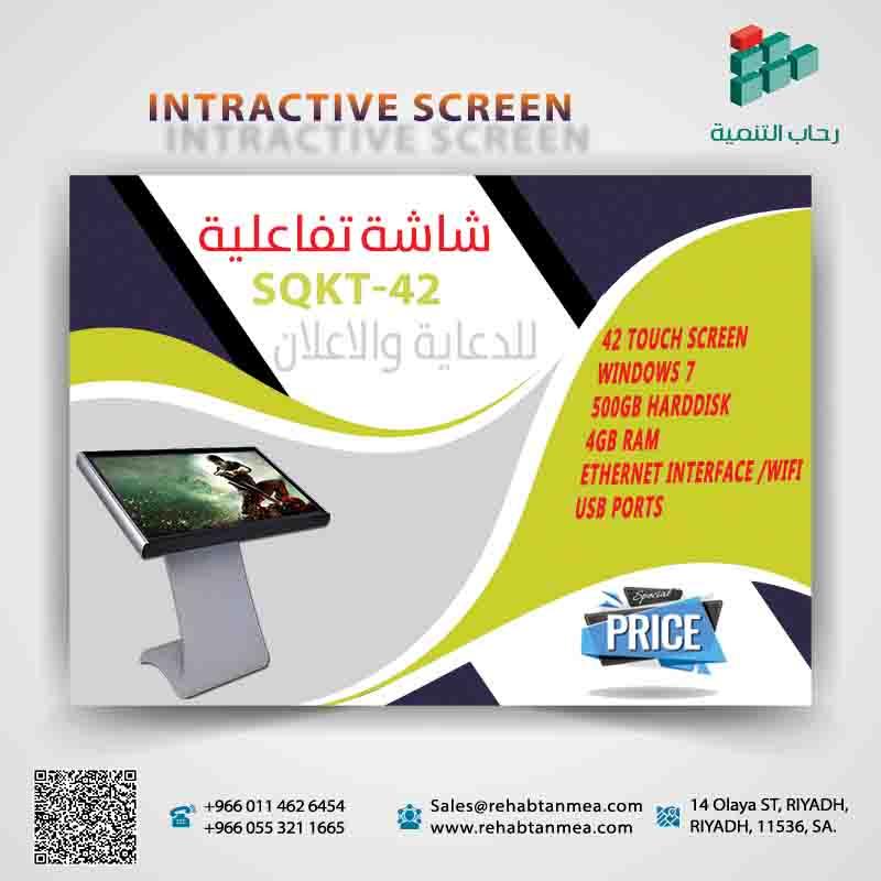 شاشة عرض اعلانات دعائية موديل sqkt-42