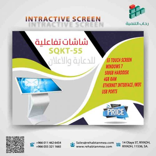 شاشة عرض اعلانات دعائية موديل sqkt-55