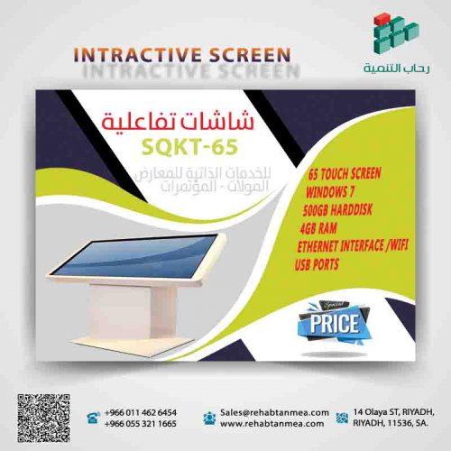 شاشة عرض اعلانات دعائية موديل sqkt-65