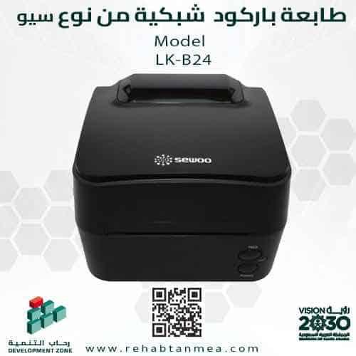 طابعة الباركود المميزة والجديدة موديل Sewoo-LK-B24 - المملكة العربية السعودية