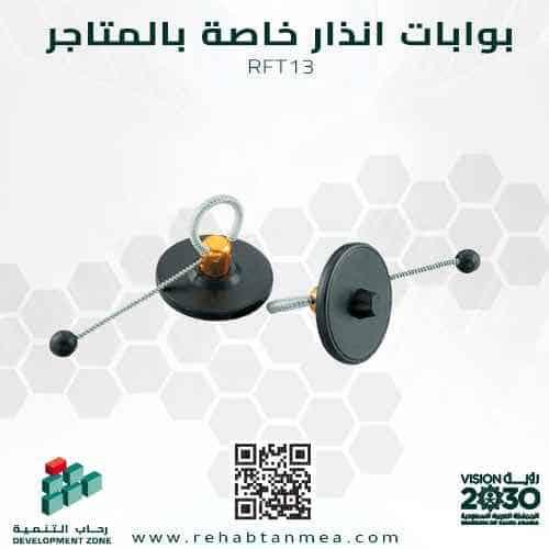 تاج ممغنط صغير لاجهزة انذار سرقة الملابس موديل RFT013