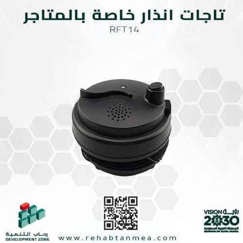 تاج ممغنط صغير لاجهزة انذار سرقة الملابس موديل RFT014