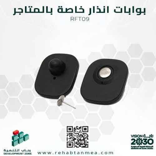 تاج ممغنط صغير لاجهزة انذار سرقة الملابس موديل RFT09