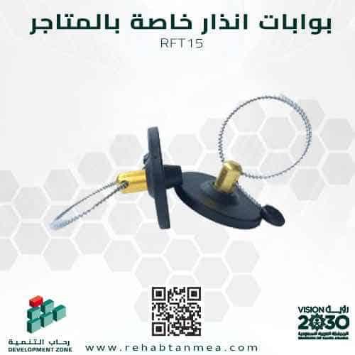 تاج ممغنط صغير لاجهزة انذار سرقة الملابس موديل RFT15