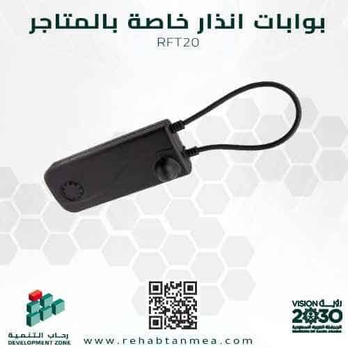 تاج ممغنط صغير لاجهزة انذار سرقة الملابس موديل RFT20