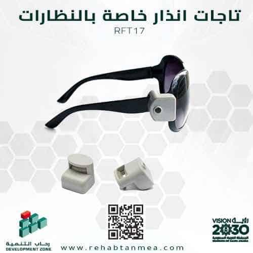 تاج ممغنط صغير لاجهزة انذار سرقة النظارات موديل RFT17