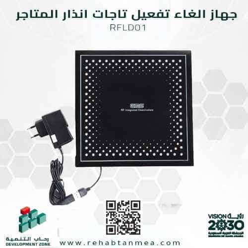 جهاز الغاء تاجات انذار بوابات المتاجر الالكترونية ضد السرقة