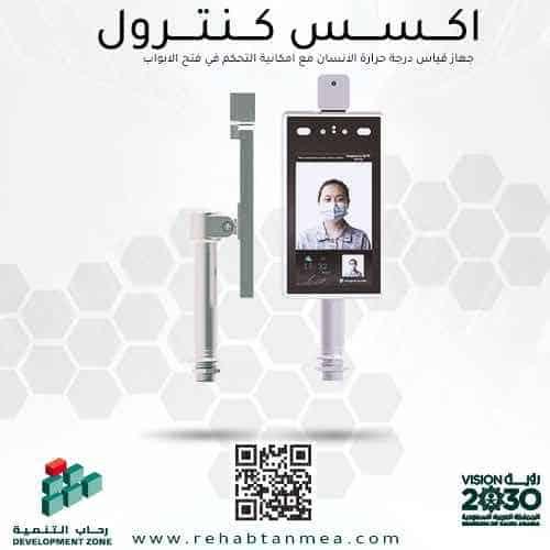 جهاز قياس درجة حرارة الأفراد عن بعد مع اكسيس كنترول (DZTH-002)