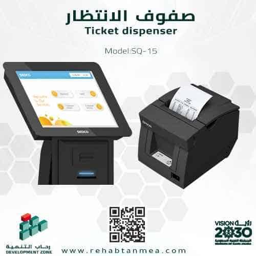 جهاز و نظام انتظار العملاء ، الطابور لترتيب العملاء موديل SQ-15