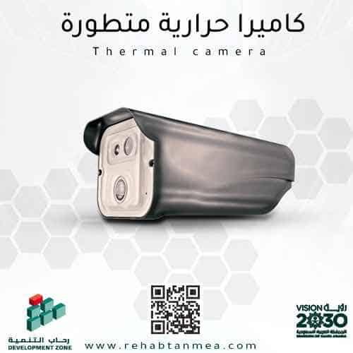 كاميرا حرارية لقياس درجة الحرارة