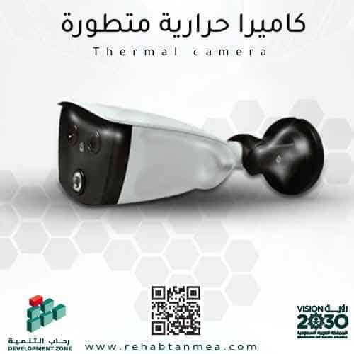 كاميرا حرارية لقياس درجة الحرارة CAM002